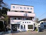 鴨川動物病院
